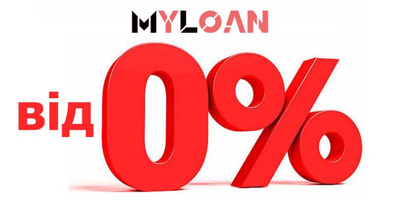 Кредит під 0 відсотків